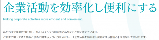 志経営:株式会社ラクーンホールディングス 経営理念