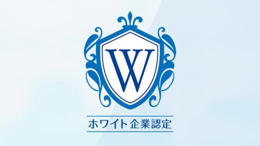 志経営:株式会社ラクーンホールディングス 表彰2